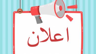 صورة تضع جماعة فاس رهن إشارة عموم المواطنين، في إطار الحق في الحصول على المعلومات الموجودة في حوزتها، مجموعة من الوثائق الإدارية ودفاتر التحملات المرتبطة بتدبير المرافق والخدمات الجماعية