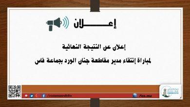 صورة إعلان عن النتيجة النهائية لمباراة إنتقاء مدير مقاطعة جنان الورد بجماعة فاس