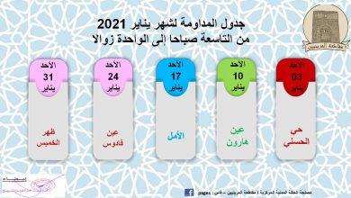 صورة مداومة تصحيح الامضاء بمقاطعة المرينيين لشهر يناير 2021