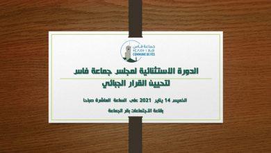 صورة الدورة الاستثنائية لمجلس جماعة فاس لتحيين القرار الجبائي