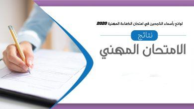 صورة أسماء الناجحين بصفة نهائية في امتحانات الكفاءة المهنية سنة 2020 لولوج درجة مساعد تقني من الدرجة الثانية