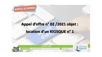 صورة Appel d'offre n° 02 /2021 objet : location d'un KIOSQUE n° 1