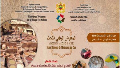 صورة المعرض الوطني للجلد الذي تنظمه غرفة الصناعة التقليدية لجهة فاس-مكناس، تحت شعار « صناعة الجلد آفاق اقتصادية واعدة ».