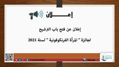 """صورة إعلان عن فتح باب الترشيح لجائزة                 """" المرأة الفرنكوفونية """" لسنة 2021"""