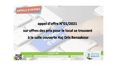 صورة appel d'offre N°01/2021 sur offres des prix pour le local se trouvant à la salle couverte Haj Dris Benzakour