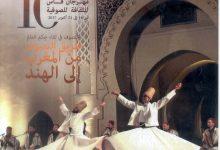 صورة مهرجان فاس للموسيقـى الصوفيـة