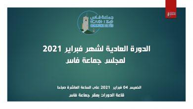 صورة الدورة العادية لشهر فبراير 2021 لمجلس جماعة فاس