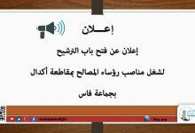 صورة فتح باب الترشيح لشغل مناصب رؤساء المصالح بمقاطعة أكدال