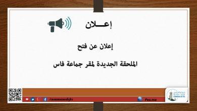 صورة إعلان عن فتح الملحقة الجديدة لمقر جماعة فاس