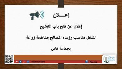 صورة فتح باب الترشيح لشغل مناصب رؤساء المصالح بمقاطعة زواغة