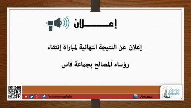صورة إعلان عن النتيجة النهائية لمباراة إنتقاء رؤساء المصالح بجماعة فاس
