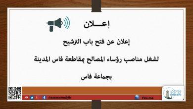 صورة فتح باب الترشيح لشغل مناصب رؤساء المصالح بمقاطعة فاس المدينة