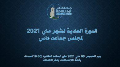 صورة الدورة العادية لشهر ماي 2021 لمجلس جماعة فاس