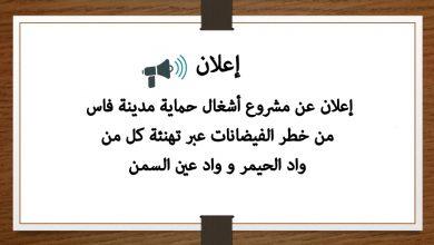 صورة إعلان عن مشروع أشغال حماية مدينة فاس