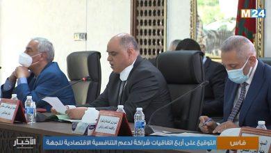 صورة التوقيع على أربع اتفاقيات شراكة بقيمة مليار درهم لدعم التنافسية الاقتصادية لجهة فاس مكناس (25 ماي 2021)