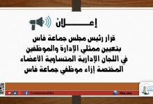 صورة قرار رئيس مجلس جماعة فاس
