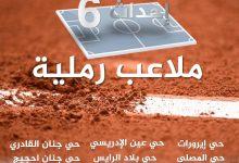 صورة إحداث 6 ملاعب رملية من طرف  مجلس_مقاطعة جنان_الورد